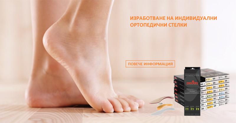 PEDAG Изработване на индивидуални ортопедични стелки